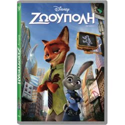 feelgood DVD ΖΩΟΥΠΟΛΗ Zootropolis 0021291 5205969212913