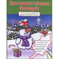 Σαββάλας Ο Παραμυθένιος Κόσμος Των Χριστουγέννων 33641 9789604496495 9789604496495