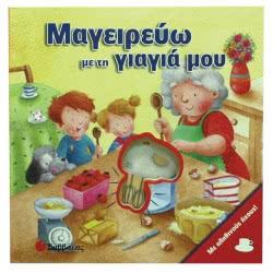 Σαββάλας Μαγειρεύω Με Τη Γιαγιά 33-792 9789604499588 9789604499588