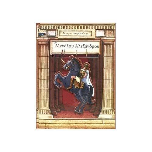 Σαββάλας ΜΕΓΑΣ ΑΛΕΞΑΝΔΡΟΣ ΒΙΒΛΙΟ ΠΑΖΛ 33-623 9789604496303