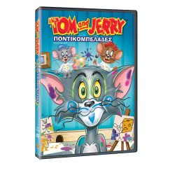 Tanweer Dvd Tom Jerry: Mouse Trouble  2-Disc Dvd 000575 5212006101260