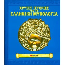 Σαββάλας Χρυσές Ιστορίες Από Την Ελληνική Μυθολογία 33720 9789604498215