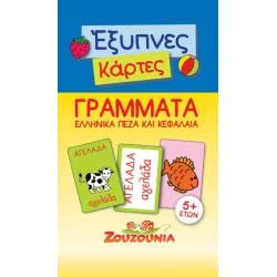 Χάρτινη Πόλη Έξυπνες Κάρτες - Γράμματα Ελληνικά Πεζά 00336 5206021060756