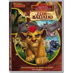 feelgood Dvd Lion King Η Φρουρά Των Λιονταριών Η Ζωή Στο Βασίλειο 0023420 5205969234205