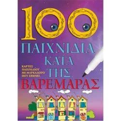 susaeta Eurobooks 100 Παιχνίδια Κατά Της Βαρεμάρας EU-001 9786199021415