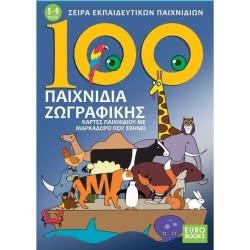 susaeta Eurobooks 100 Παιχνίδια Ζωγραφικής EU-005 9786199021446