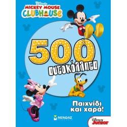 ΜΙΝΩΑΣ - Mickey Mouse Club House, Παιχνίδι Και Χαρά! 9786180208252 9786180208252