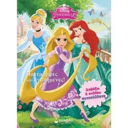 ΜΙΝΩΑΣ - Disney Πριγκίπισσα, Πανέμορφες και αγαπημένες! 9786180208320 9786180208320