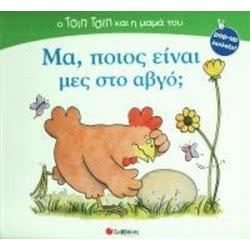 Σαββάλας Π12 Μα Ποιος Είναι Στο Αβγό? Ν1 (Pop-Up) 33-247 9799604490393