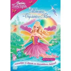feelgood Dvd Barbie Fairytopia Το Μυστικό Του Ουράνιου Τόξου DPO.U0091 5205969000312