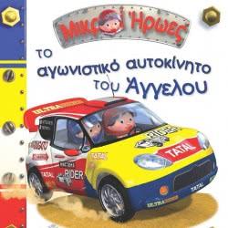 LE BALLON Μικροί Ήρωες - Το Αγωνιστικό Αυτοκίνητο Του `Αγγελου 389-8-434 9789604343898