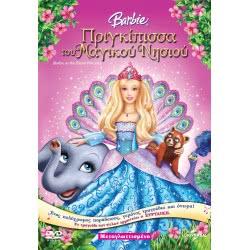 feelgood Dvd Barbie Πριγκίπισσα Μαγικού Νησιού DPL.U0124 5205969002293