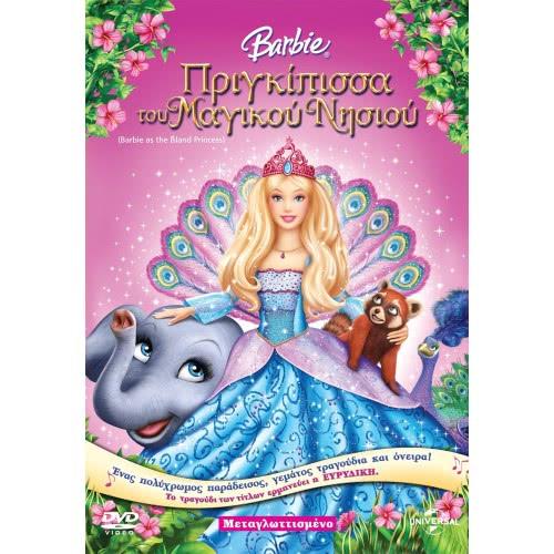 feelgood DVD BARBIE ΠΡΙΓΚ. ΜΑΓΙΚΟΥ ΝΗΣΙΟΥ DPL.U0124 5205969002293