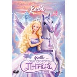 feelgood DVD BARBIE ΠΗΓΑΣΟΣ DPO.U0013 5204268021486