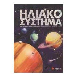 Σαββάλας Ηλιακό σύστημα 33042 9789604237845