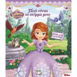 ΨΥΧΟΓΙΟΣ Disney Sofia: Που Είναι Το Στέμμα Μου? 17023 9786180111842