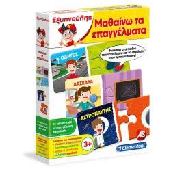As company Εξυπνούλης Εκπαιδευτικό Μαθαίνω Τα Επαγγέλματα 1024-63569 8005125635696