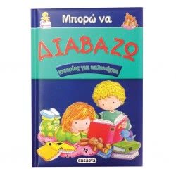 susaeta Μπορώ να Διαβάζω: Ιστορίες για Καληνύχτα G-077-2 9789605023928