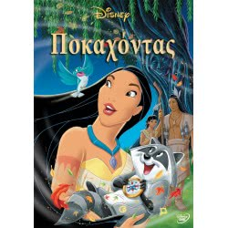 feelgood DVD ΠΟΚΑΧΟΝΤΑΣ S.E. POCAHONTAS 2967 5205969009391