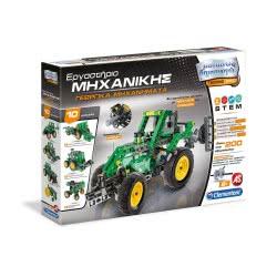 As company Μαθαίνω & Δημιουργώ - Εργαστήριο Μηχανικής Γεωργικά Μηχανήματα 1026-63842 8005125638420