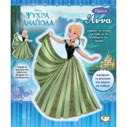 ΨΥΧΟΓΙΟΣ Disney Ψυχρά κι ανάποδα: Είμαι η Άννα  9786180119237