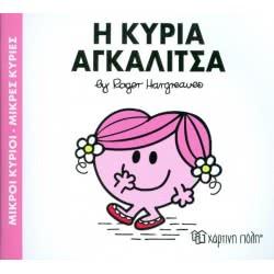 Χάρτινη Πόλη Μικροί Κύριοι-Μικρές Κυρίες 81: Η κυρία Αγκαλίτσα  9786185225209