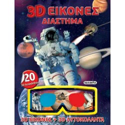 susaeta 3D Εικόνες 3 Διάστημα G-257-3 9789605026448