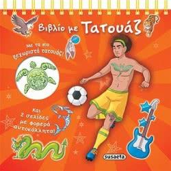 susaeta Τατουάζ για αγόρια  9789605025991