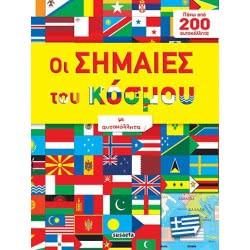 susaeta Σημαίες του κόσμου G-548-2 9789609461672