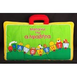 Σαββάλας Μαθαίνω την αλφαβήτα Πάνινo 33300 9789604490943