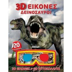 susaeta 3D Εικόνες 2 Δεινόσαυροι G-257-2 9789605026431