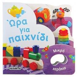 susaeta Μικρά Χεράκια 4 Ώρα Για Παιχνίδι G-165-4 9789605026592