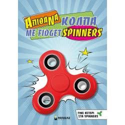 ΜΙΝΩΑΣ Απιθανα κόλπα με fidget spinner  9786180209488