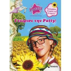 ΜΙΝΩΑΣ Patty: Γνώρισε την Patty!  9789604813193