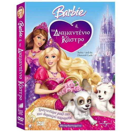 feelgood DVD Barbie και το Διαμαντένιο Κάστρο DPO.U0191 5205969004556
