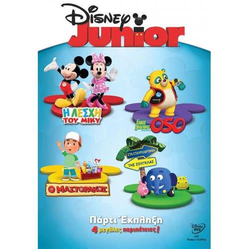 feelgood DVD DISNEY JUNIOR ΠΑΡΤΙ ΕΚΠΛΗΞΗ 4 ΤΑΙΝΙΕΣ 0004101 5205969016122