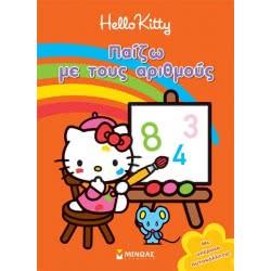 ΜΙΝΩΑΣ Hello Kitty Παίζω Με Τους Αριθμούς 77002 9789604813636