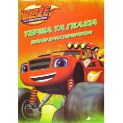 Πεδίο Εκδοτική Blaze And The Monster Machines: Super-Speed Activity Book Ν0186 9789605469139