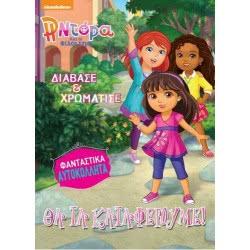 Πεδίο Εκδοτική Dora And Her Friends: Read And Draw - We Will Make It! Ν0184 9789605469115