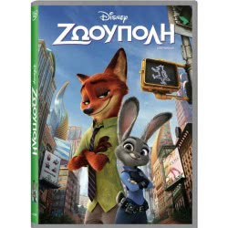 feelgood DVD ZOOTOPIA 0023349 5205969233499