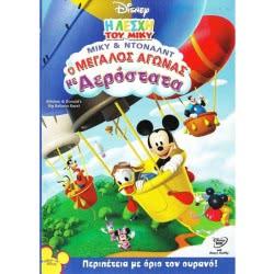 feelgood DVD Mickey & Donald's Big Balloon Race 0025123 5205969251233