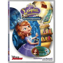 feelgood DVD DISNEY SOFIA THE FIRST: THE SECTER LIBRARY 0022856 5205969228563