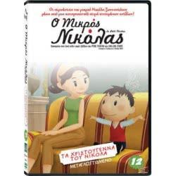 ODEON DVD Ο Μικρός Νικόλας: Τα Χριστούγεννα του Νικόλα 5105932 5201802073406