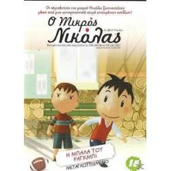 ODEON DVD Le Petit Nicolas 15 5105962 5201802073857