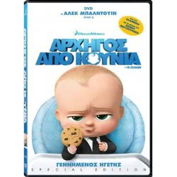 ODEON DVD Αρχηγός από Κούνια 5115333 5201802092926