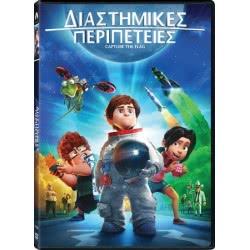 ODEON DVD Διαστημικές Περιπέτειες 5114092 5201802078722