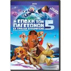 ODEON DVD Η Εποχή των Παγετώνων Νο5: Σε Τροχιά Σύγκρουσης 5113213 5201802079866