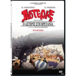 ODEON DVD Ο Αστερίξ Στη Βρετανία 5114712 5201802090441