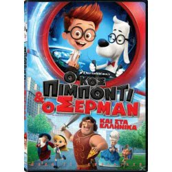 ODEON DVD Ο κος Πιμποντι και ο Σερμαν 001587 5201802072454