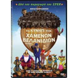 ODEON DVD Get Squirrely 5106313 5201802091523